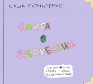 Пожалуй, самая милая «Книга о депрессии» в картинках