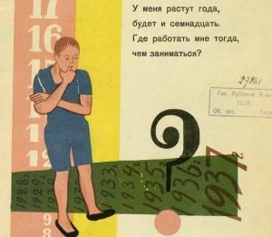 Первый выпуск книги Маяковского «Кем быть?» – классика советской детской литературы