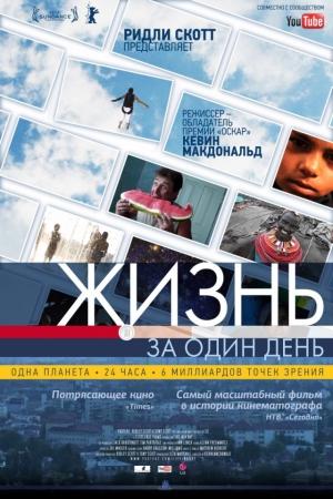 Жизнь за один день – первый в мире глобальный фильм