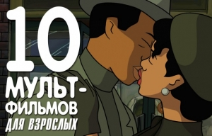 10 лучших мультфильмов для взрослых, снятых за последние 10 лет