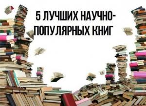 Умным быть модно: 5 отличных научно-популярных книг