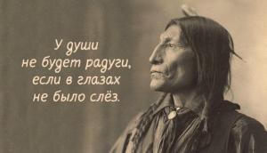 Мудрость жизни коренных народов Америки