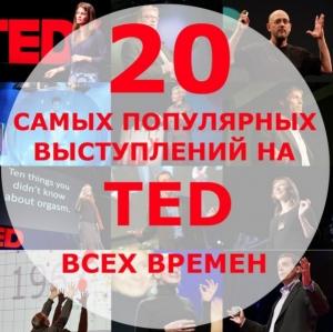 20 самых популярных лекций всех времён на конференции TED