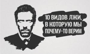 10 видов лжи, в которую мы почему-то верим