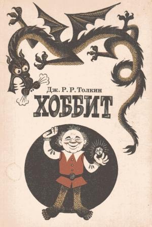 Милейшие иллюстрации первого советского издания книги Дж. Р. Р. Толкина «Хоббит, или Туда и обратно» (1976 год)