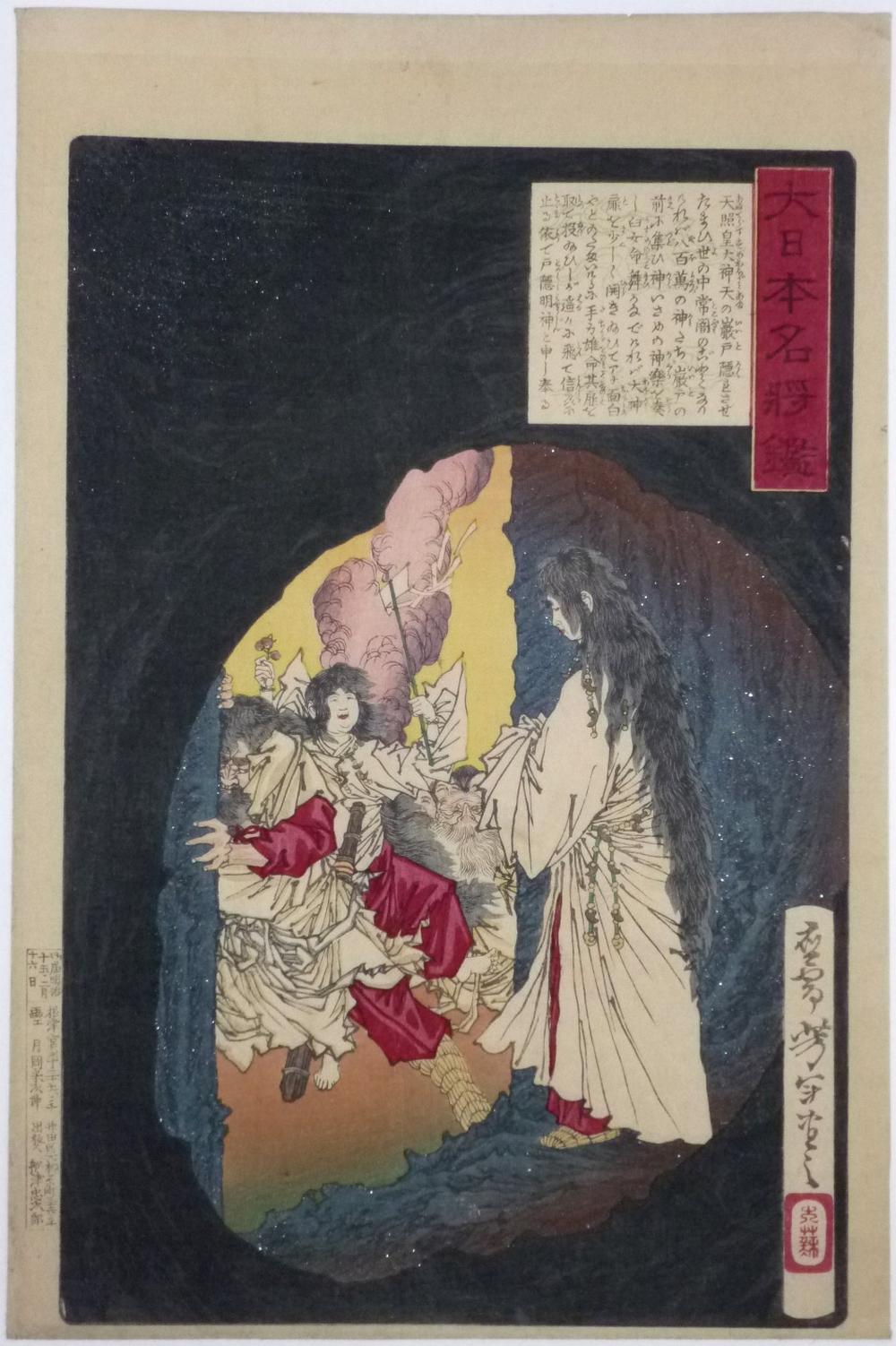 Онлайн-архив японских гравюр 3