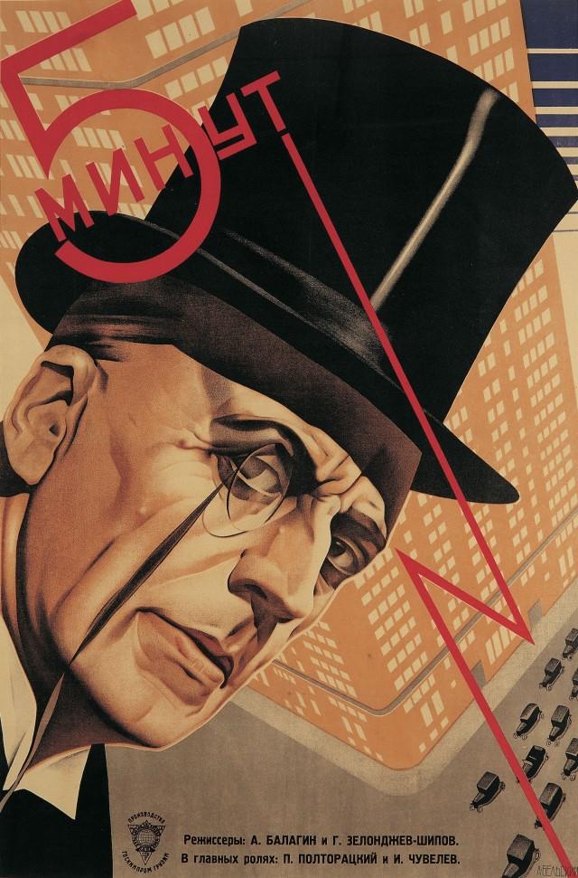 «Пять минут», 1928. Режиссёры Александр Балагин, Георгий Зелондзев-Шипов