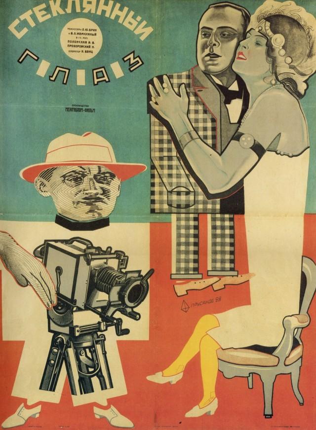 «Стеклянный глаз», 1928. Режиссёры Лиля Брик, Виталий Жемчужный