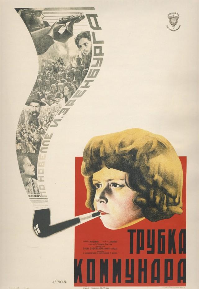 «Трубка коммунара», 1929. Режиссёр К. Марджанов