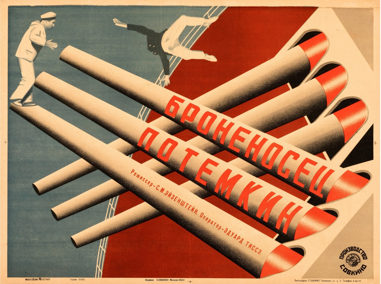 "«Броненосец ""Потёмкин""», 1925. Режиссёр Сергей Эйзенштейн"