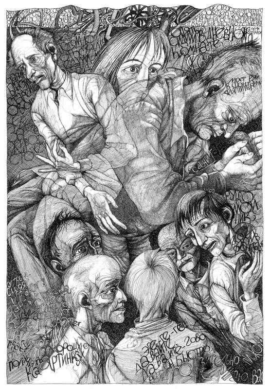 «Над кукушкиным гнездом». Иллюстратор: Олег Яхнин