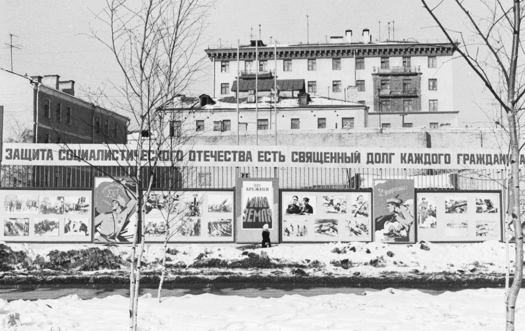Москва, 1978