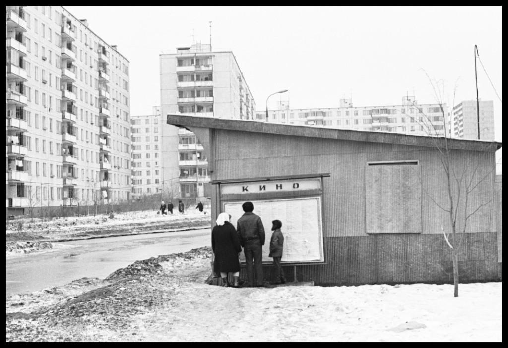 Окраина Москвы, поздняя осень, 1977