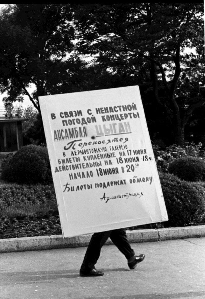 Пятигорск, 1967