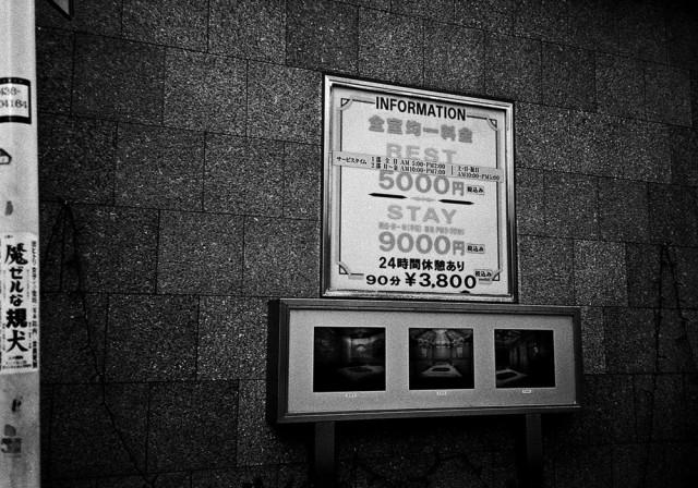 Из фотокниги «Отдых 3000 ~ пребывание 5000», 15. Автор фото Токио Румандо