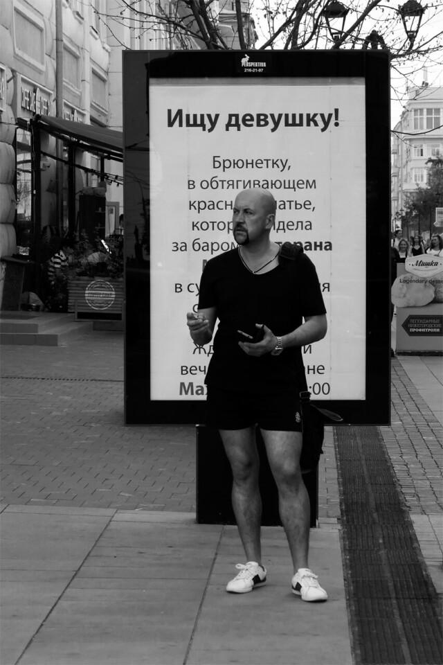 «Ищу девушку». Нижний Новгород, 2019. Фотограф Борис Назаренко
