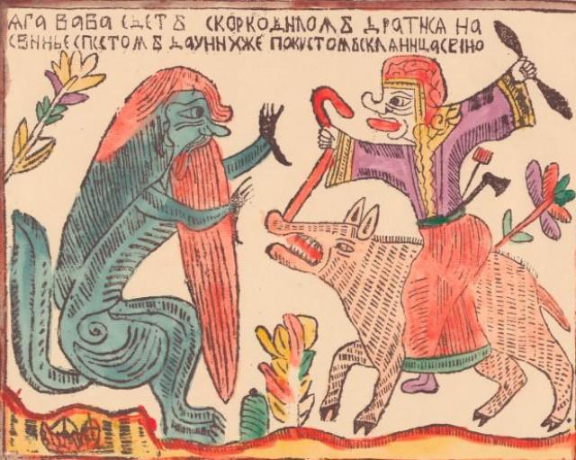 Цветные русские народные картинки 17–19 века из книги Ровинского 1881 года