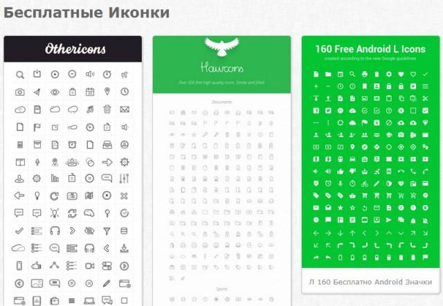 значки иконки для папок скачать бесплатно