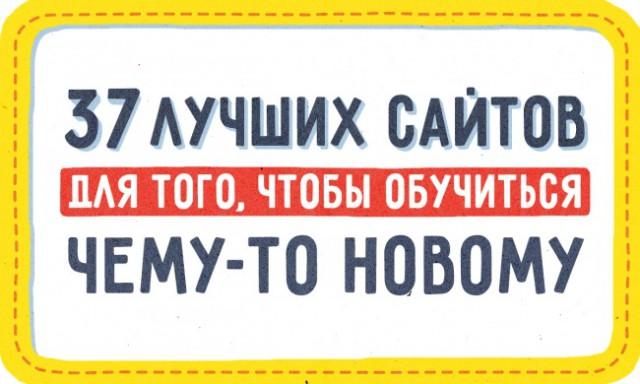 Learnist сайт на русском