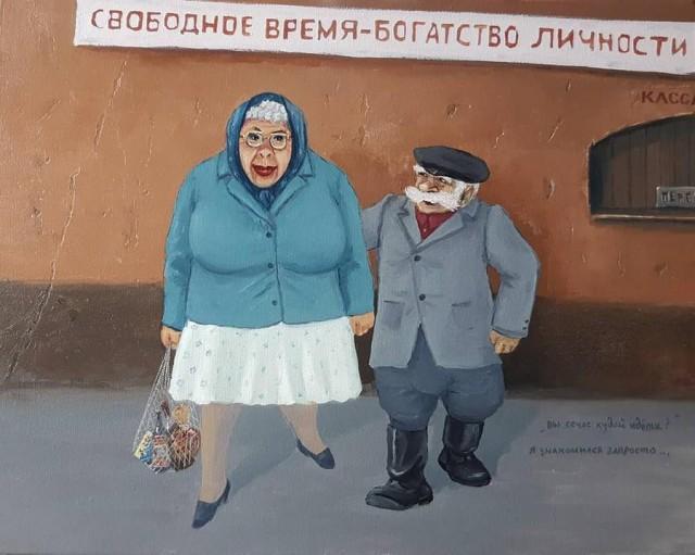 «Свободное время – богатство личности». Художник Андрей Репников
