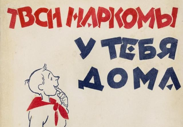 Необычные советские детские книжки 1920-1930-х годов: просвещение, пропаганда, эксперименты и капелька абсурда