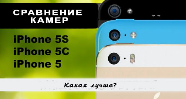 Сравнение камер Apple iPhone 5S, iPhone 5С и iPhone 5
