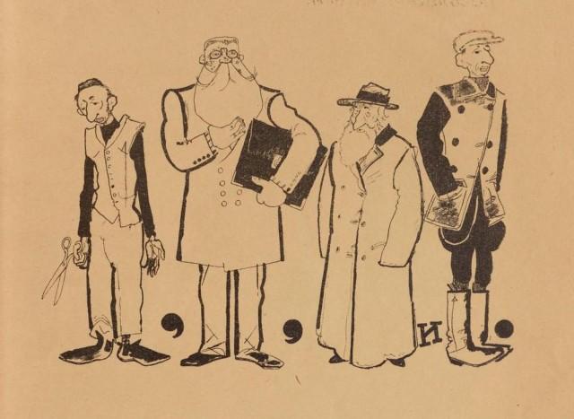 «Повесть о рыжем Мотэле, господине инспекторе, раввине Иссайе и комиссаре Блох» (1926 год)
