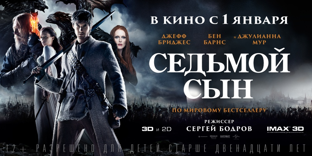 Седьмой сын /The Seventh Son