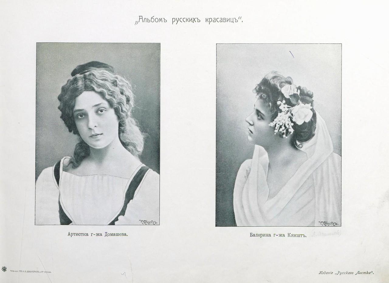 Albom russkih krasavits 1904 12