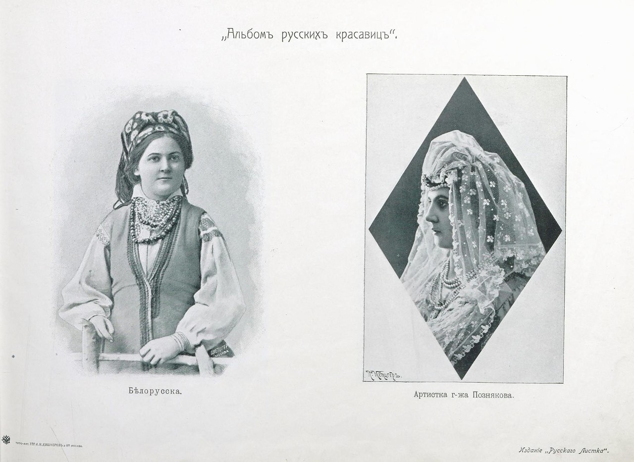 Albom russkih krasavits 1904 13