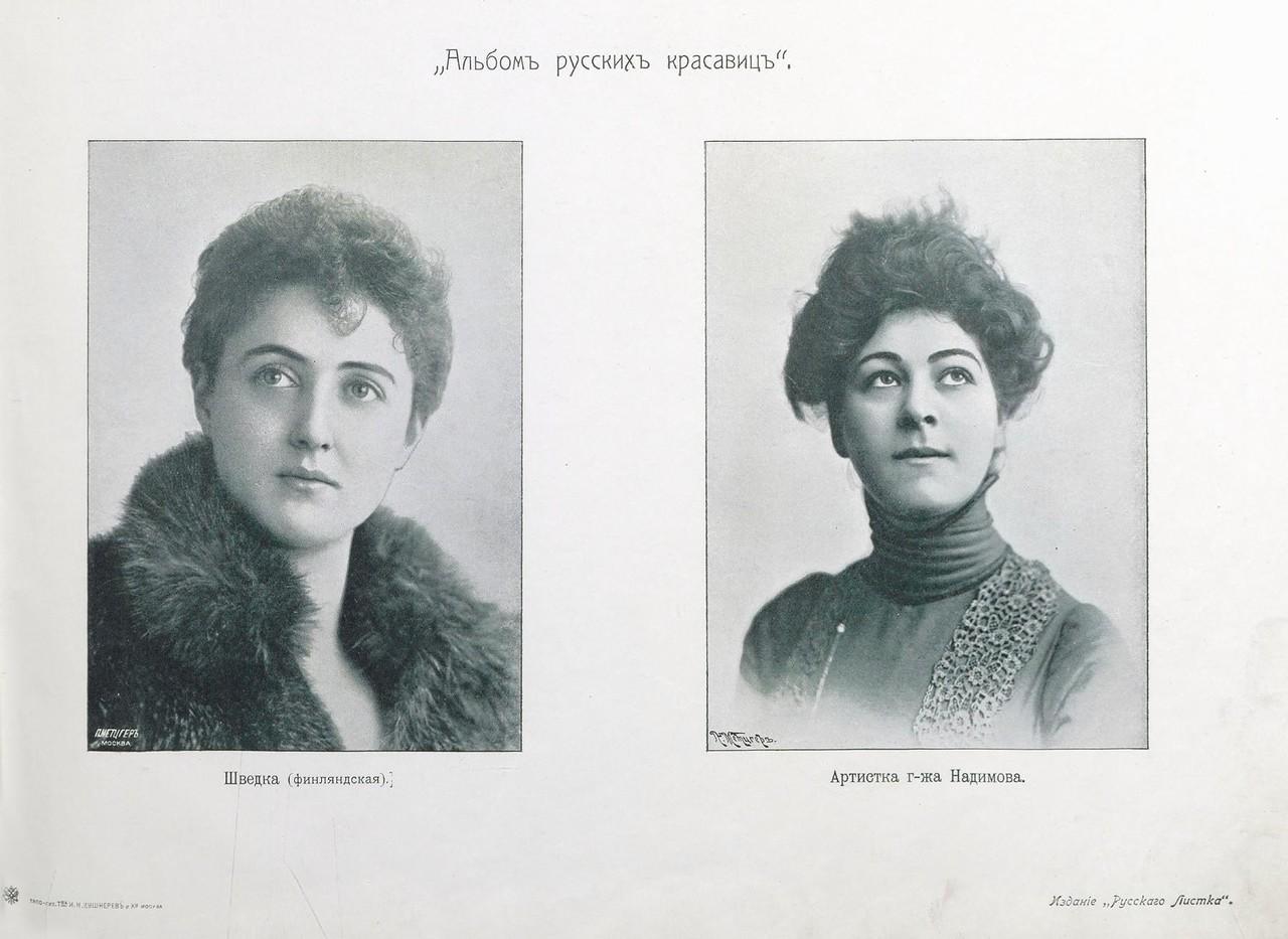 Albom russkih krasavits 1904 16