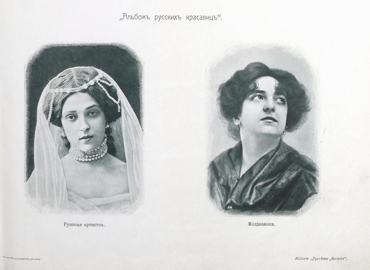 Albom russkih krasavits 1904 17