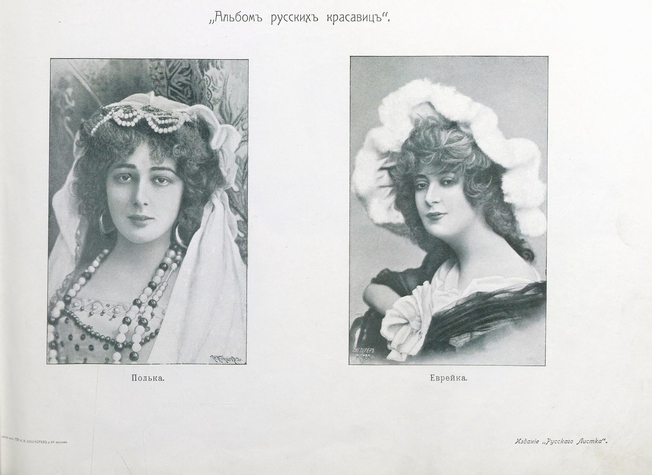 Albom russkih krasavits 1904 20
