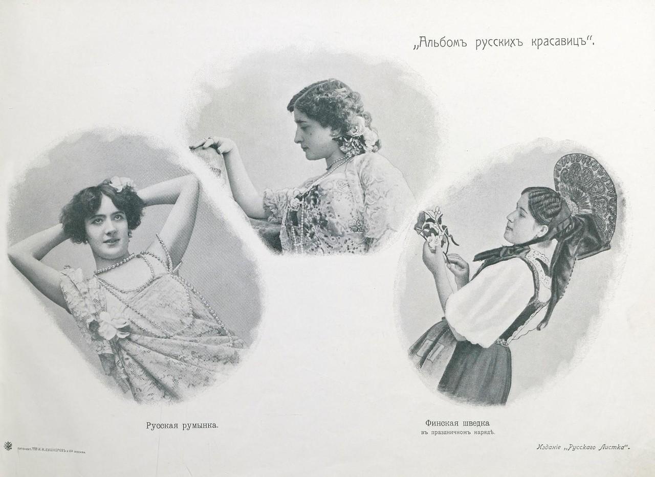 Albom russkih krasavits 1904 21