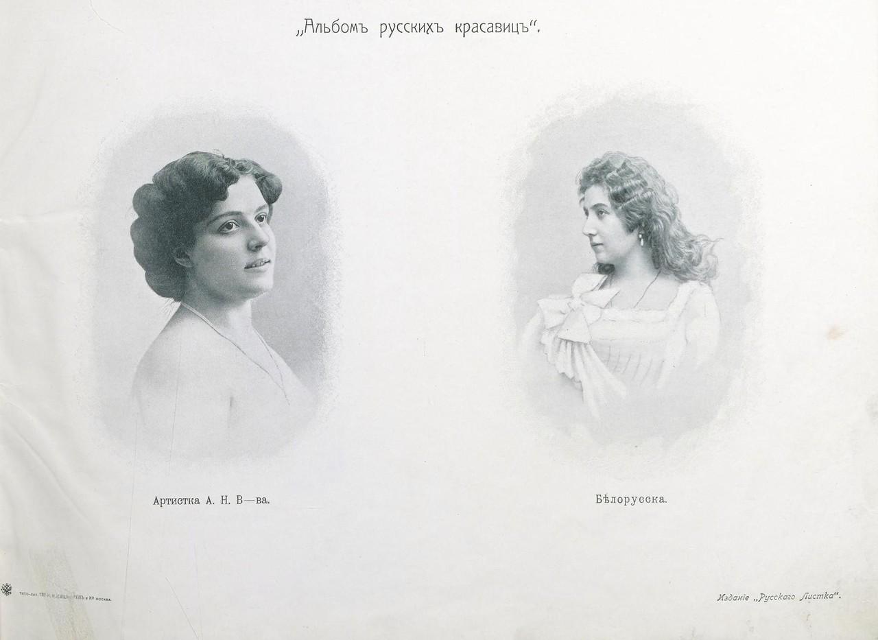 Albom russkih krasavits 1904 22