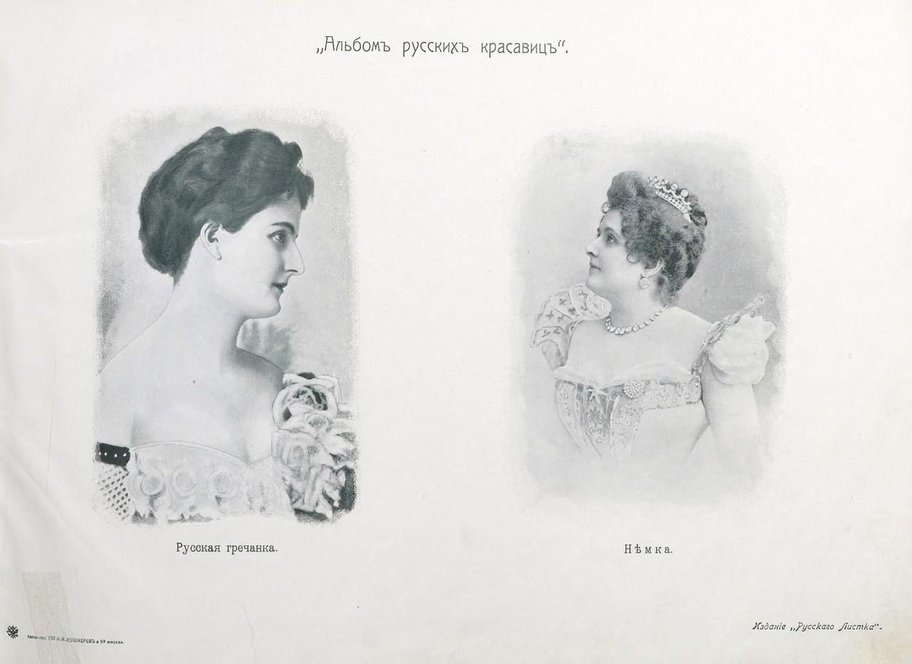 Albom russkih krasavits 1904 23