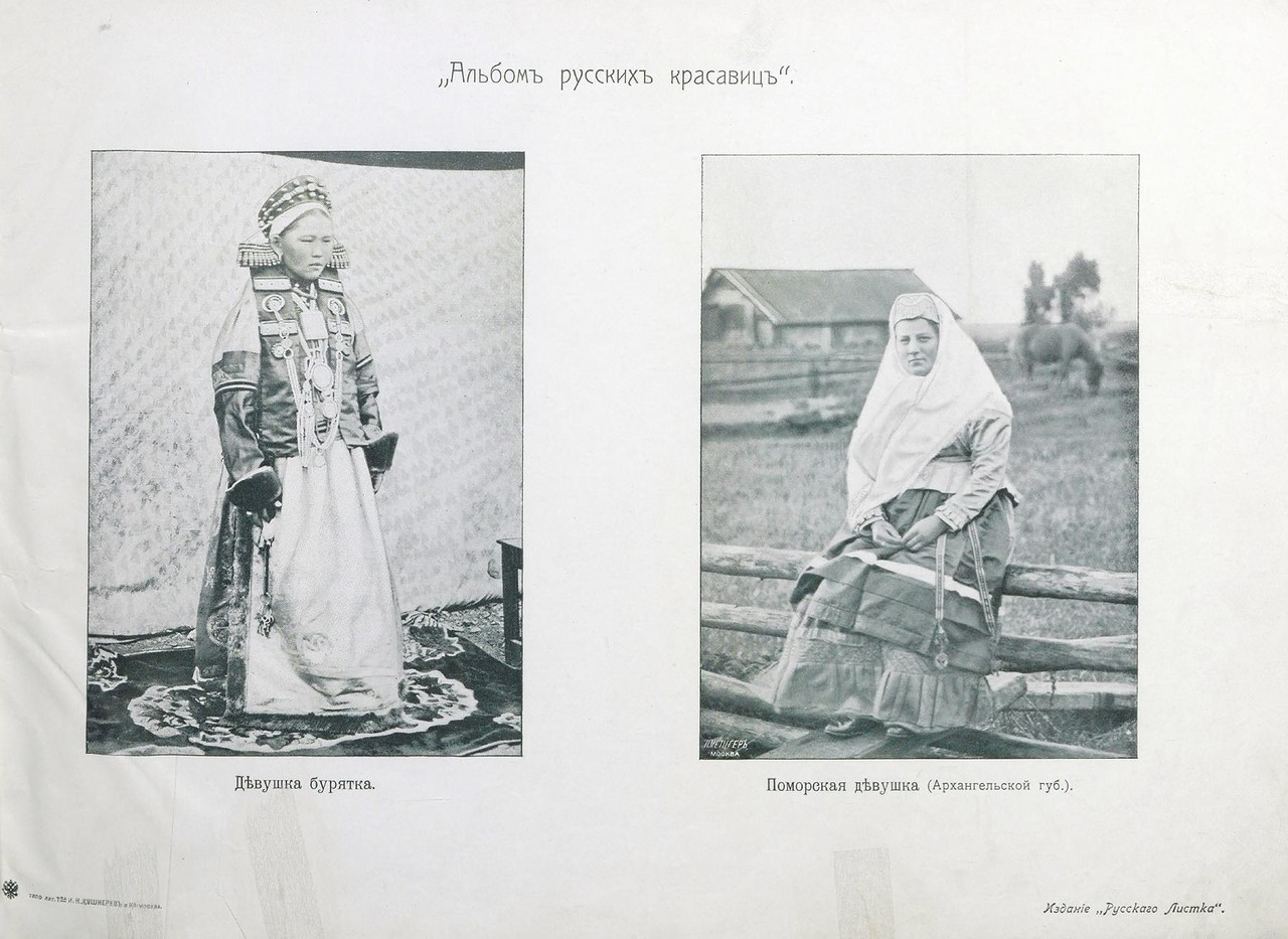 Albom russkih krasavits 1904 25 copy