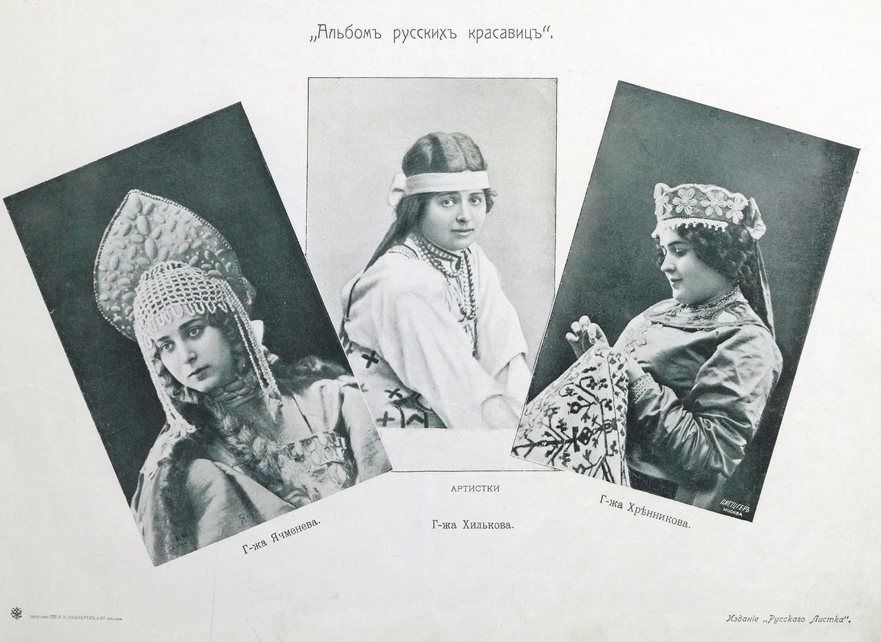 Albom russkih krasavits 1904 7