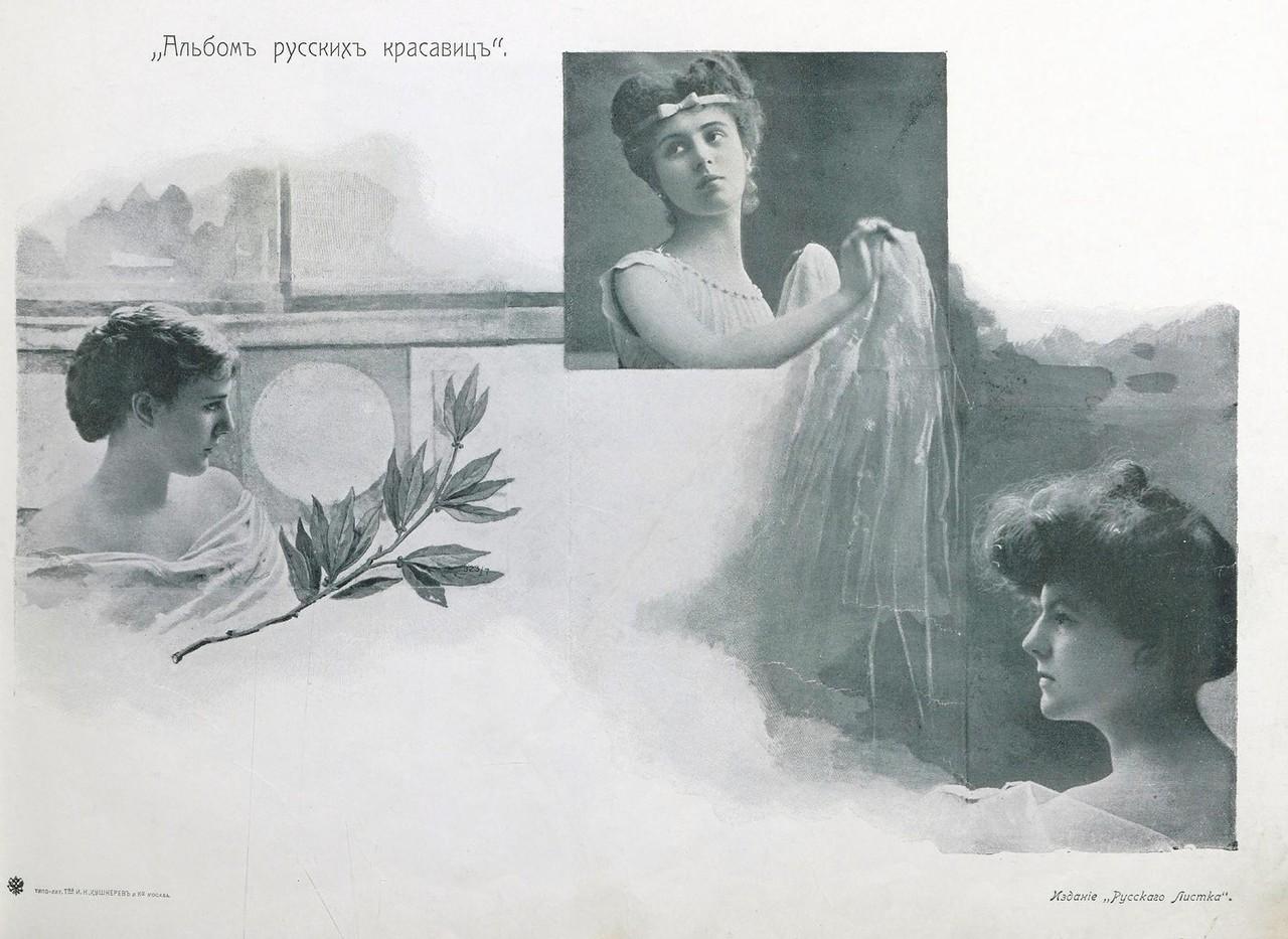 Albom russkih krasavits 1904 9