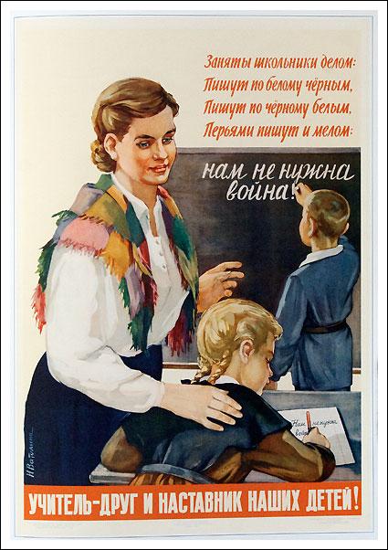 Sovetskoe vospitanie detey 11