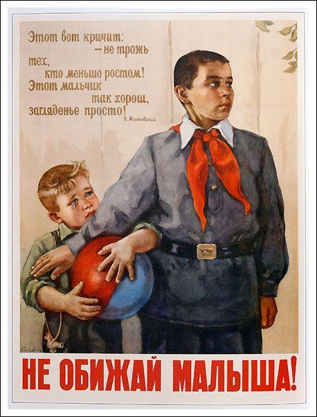 Sovetskoe vospitanie detey 2