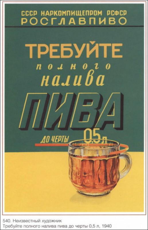 sovetskie plakaty 4