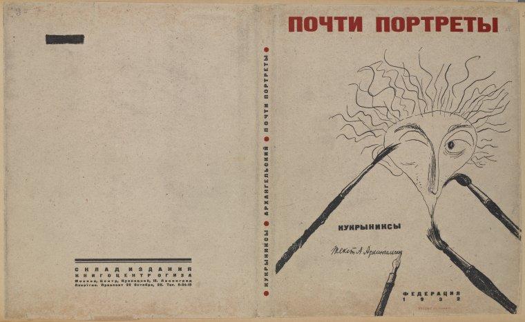 sovetskie knizhnye oblozhki 10