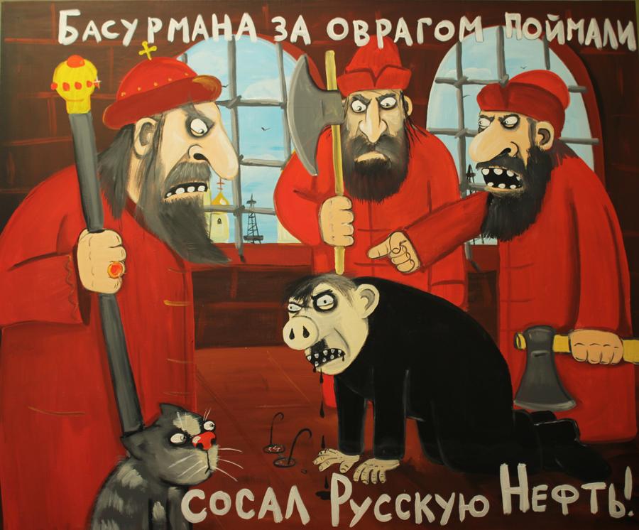 """Картинки по запросу """"Вася Ложкин нефть"""""""