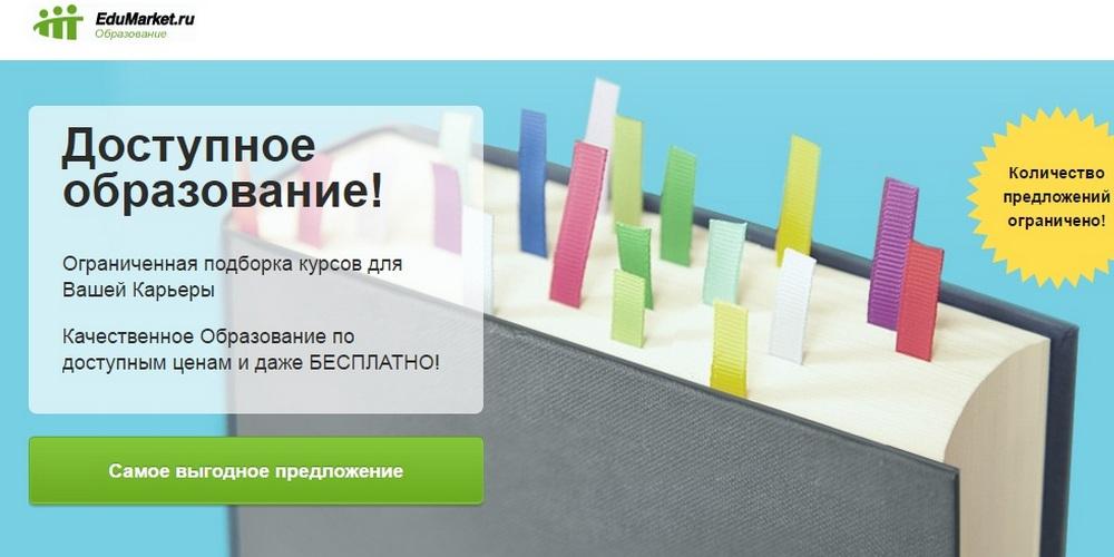 Бесплатные сайты для самообразования на русском языке  12