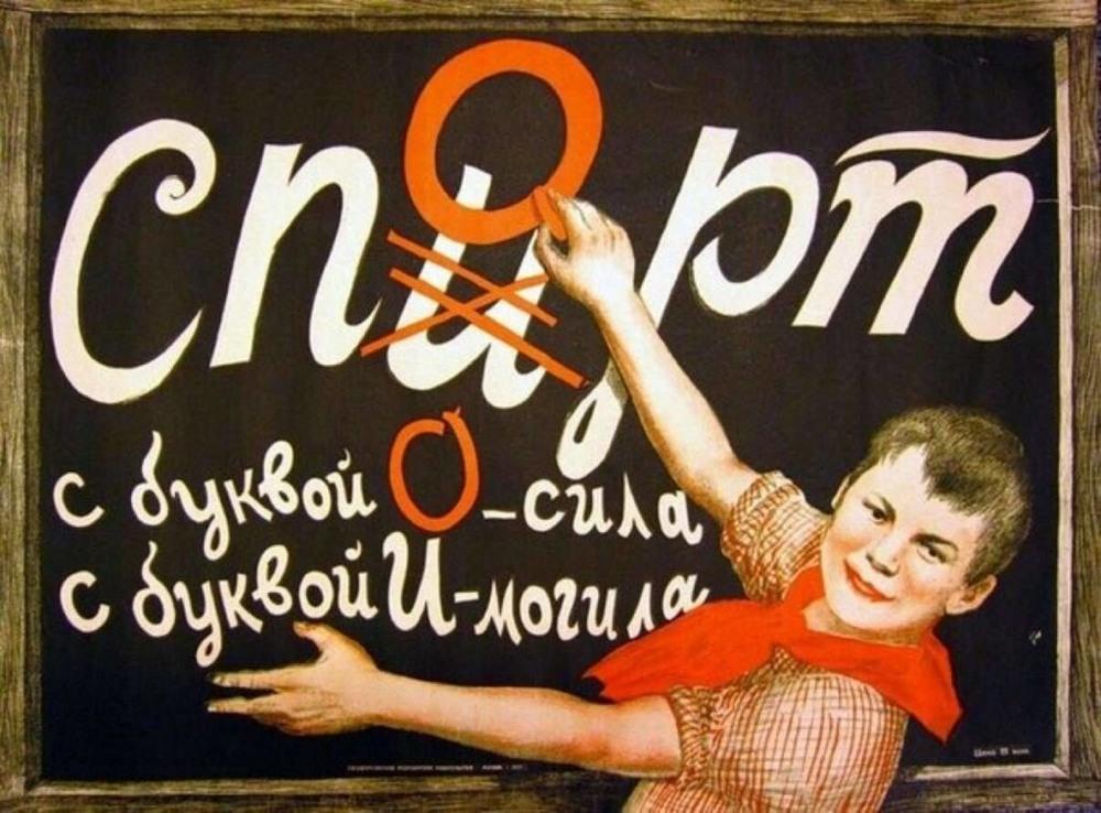 Пьянству бой: антиалкогольные советские плакаты  14