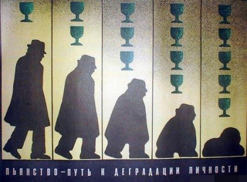 Пьянству бой: антиалкогольные советские плакаты  15