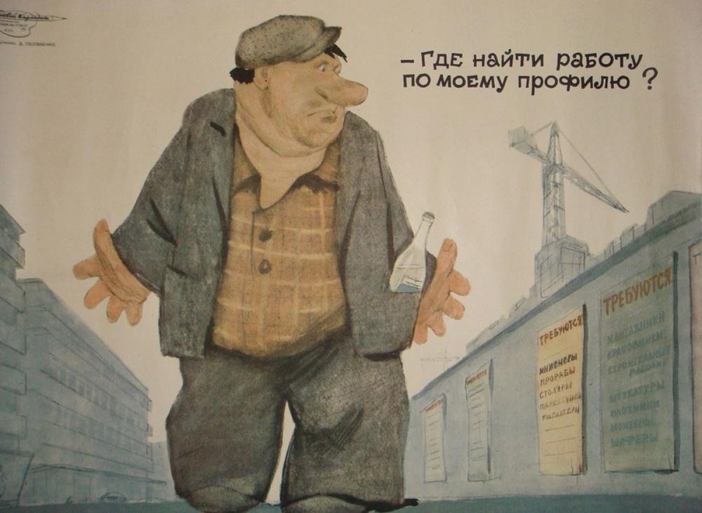 Пьянству бой: антиалкогольные советские плакаты  16