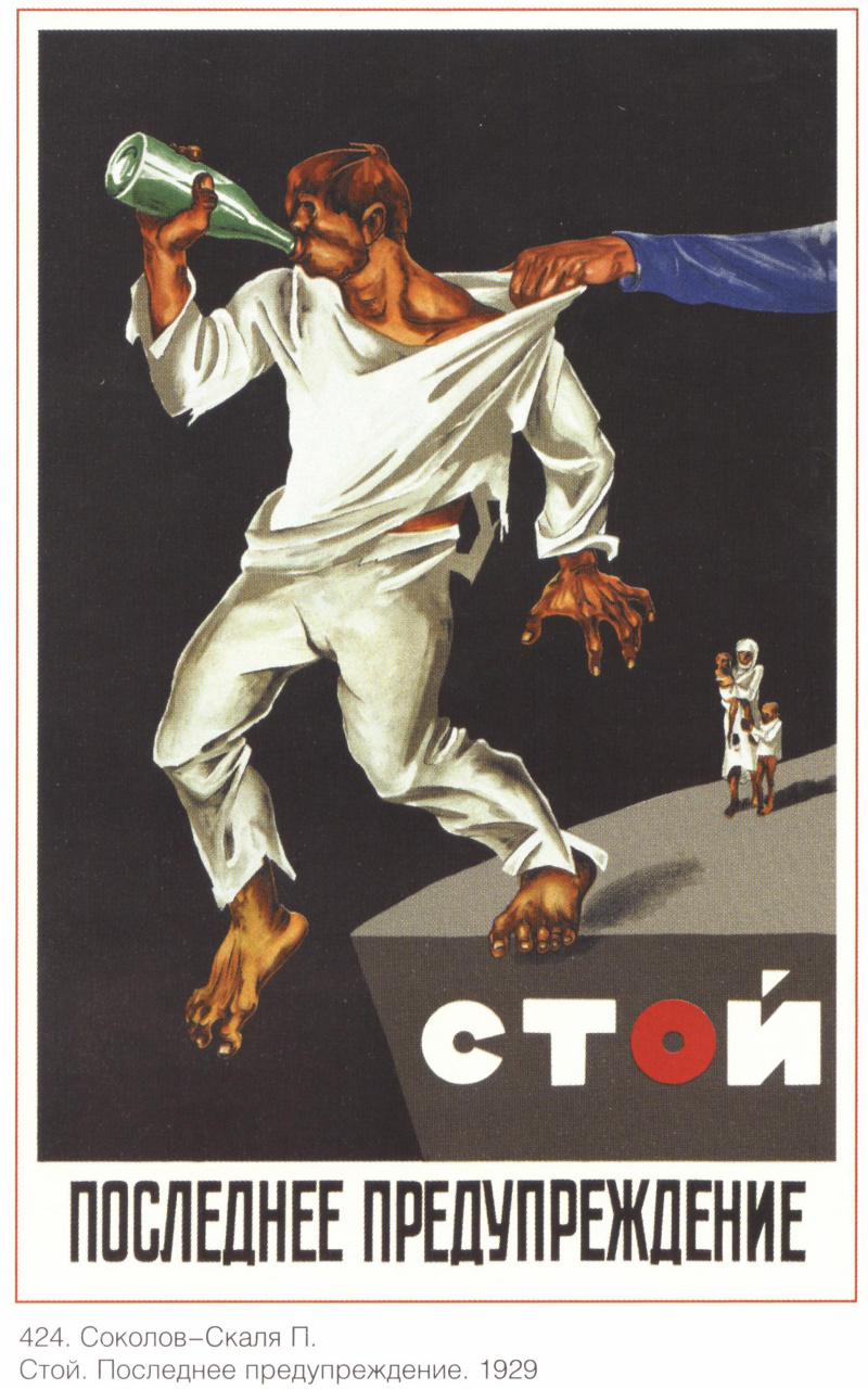 Пьянству бой: антиалкогольные советские плакаты  19