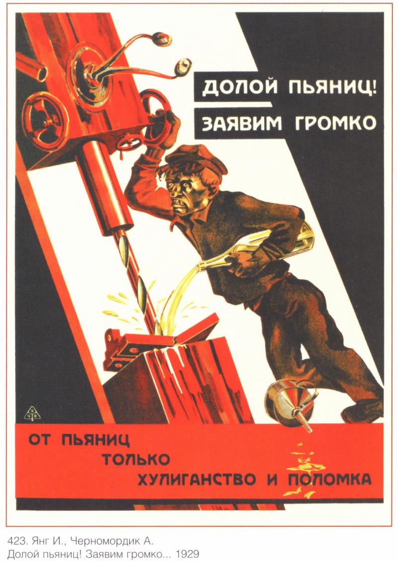 Пьянству бой: антиалкогольные советские плакаты  20